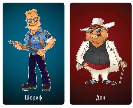 Персонажи для игры мафия фильмы вин дизель про ведьм